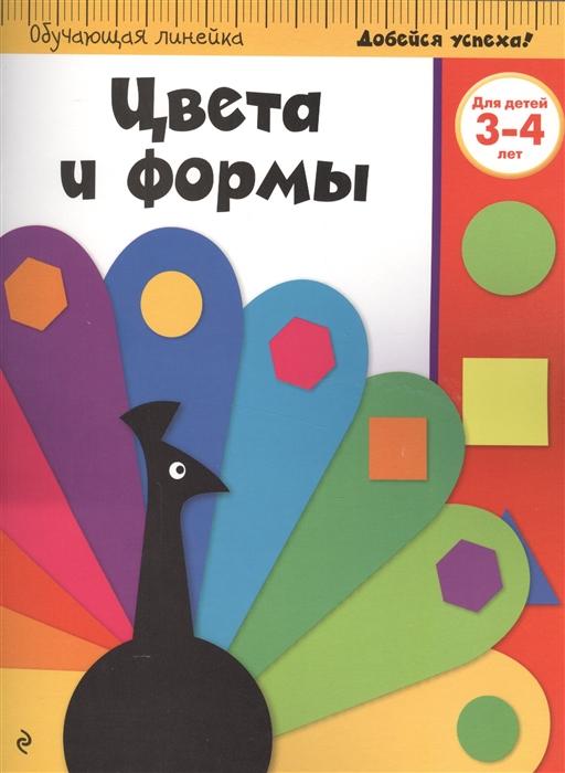 Жилинская А. (ред.) Цвета и формы Для детей 3-4 лет