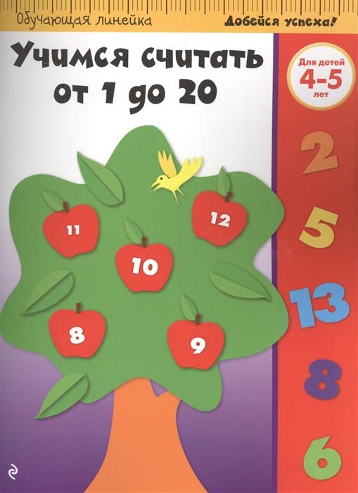 Жилинская А. (ред.) Учимся считать от 1 до 20 Для детей 4-5 лет жилинская а ред играем и учимся 40 наклеек для детей от 3 лет развиваем моторику рук изучаем цвета знакомимся с формами
