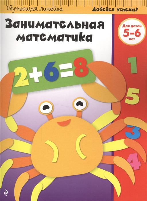 Жилинская А. (ред.) Занимательная математика Для детей 5-6 лет