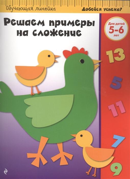 Жилинская А. (ред.) Решаем примеры на сложение Для детей 5-6 лет