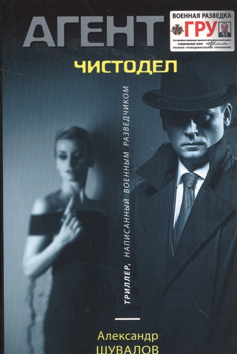 Шувалов А. Чистодел