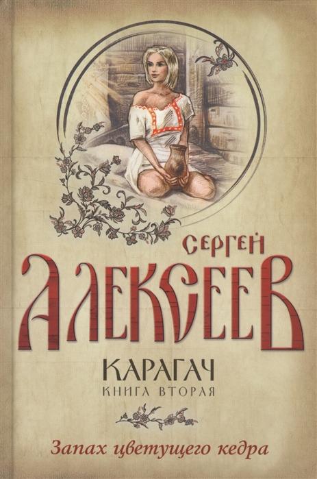 Алексеев С. Карагач Книга вторая Запах цветущего кедра цены