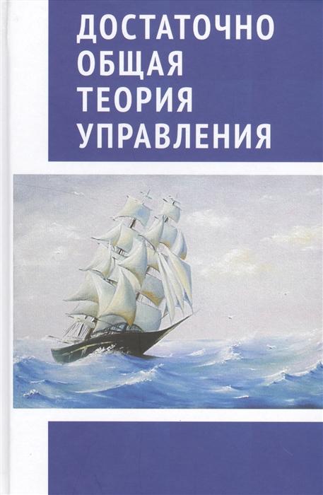 Внутренний Предиктор СССР Достаточно общая теория управления