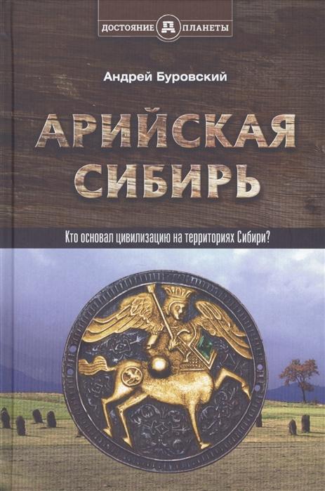 Буровский А. Арийская Сибирь Кто основал цивилизацию на территориях Сибири