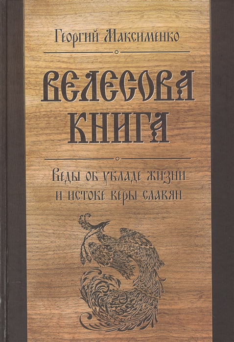 Максименко Г. Велесова книга Веды об укладе жизни и истоке веры славян