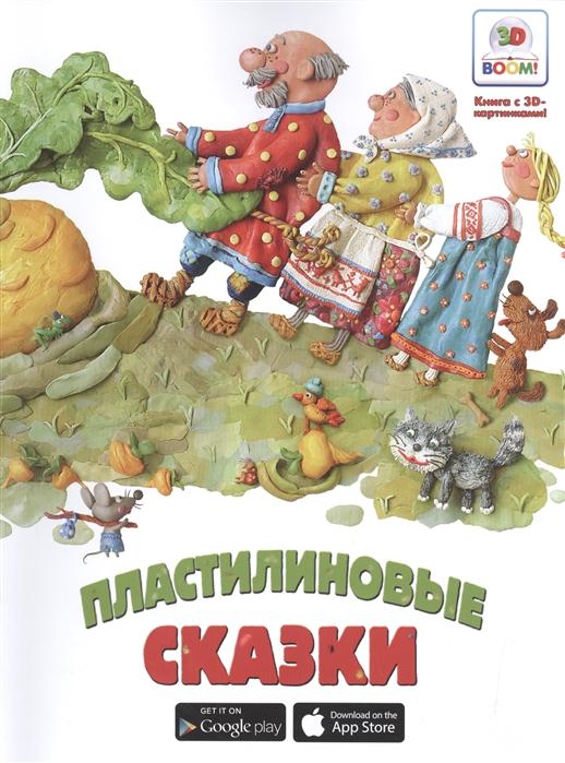 Крайнева Н. (отв. ред.) 3D Boom Пластилиновые сказки пластилиновые сказки