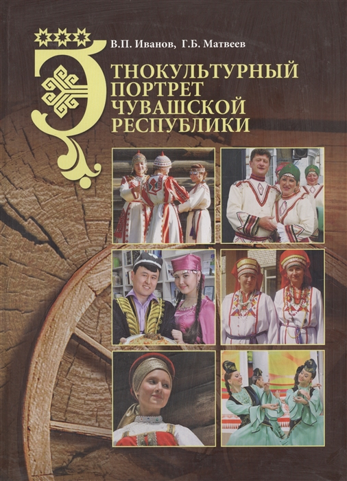 Этнокультурный портрет Чувашской Республики Монография