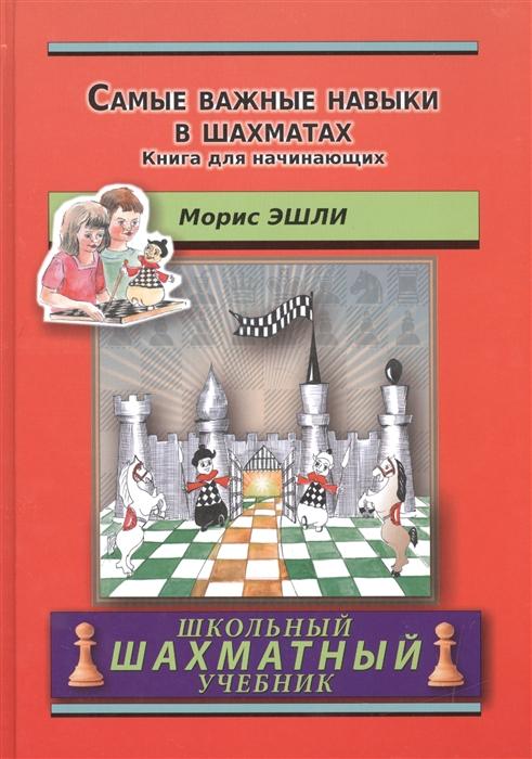 Эшли М. Самые важные навыки в шахматах Книга для начинающих цена