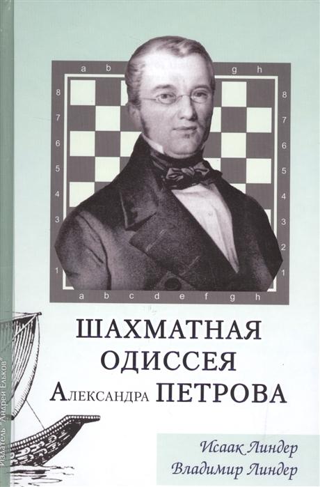 Линдер И., Линдер В. Шахматная Одиссея Александра Петрова линдер кани tim cook