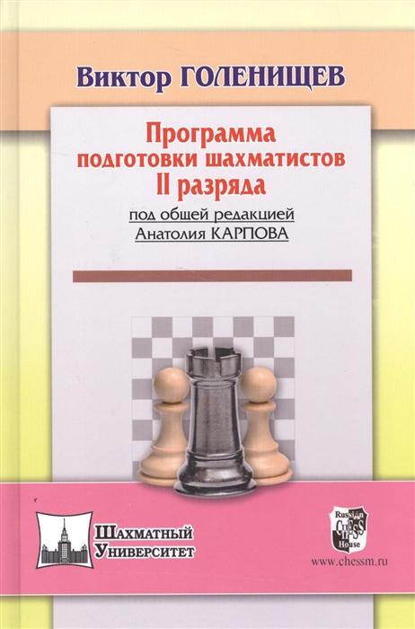 Голенищев В. Программа подготовки шахматистов II разряда