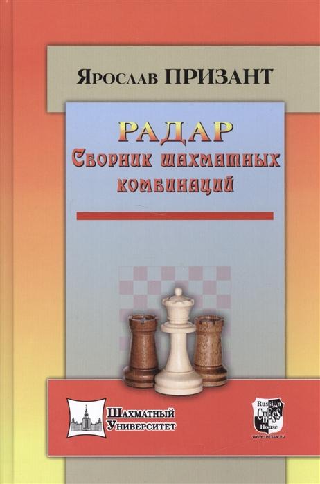 Призант Я. Радар Сборник шахматных комбинаций призант я радар сборник шахматных комбинаций