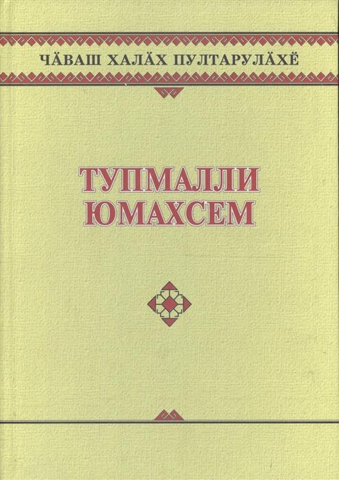 Чувашское народное творчество Том 13 Загадки Тупмалли юмахсем Книга вторая