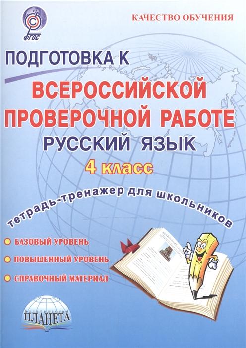 Умнова М. Подготовка к Всероссийской проверочной работе Русский язык 4 класс Тетрадь-тренажер для школьников недорого