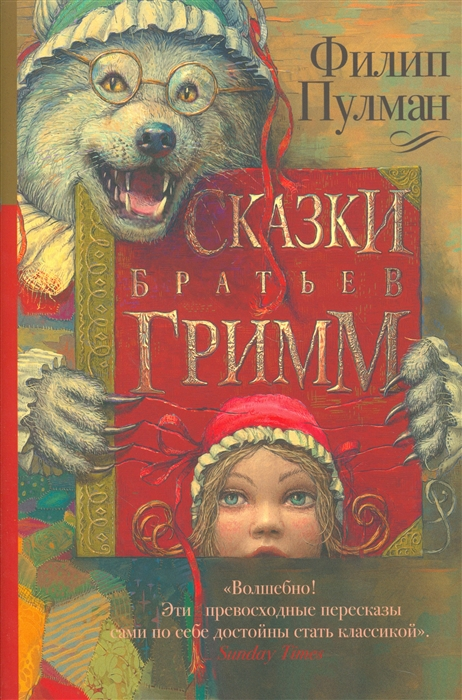 цена на Пулман Ф. Сказки братьев Гримм