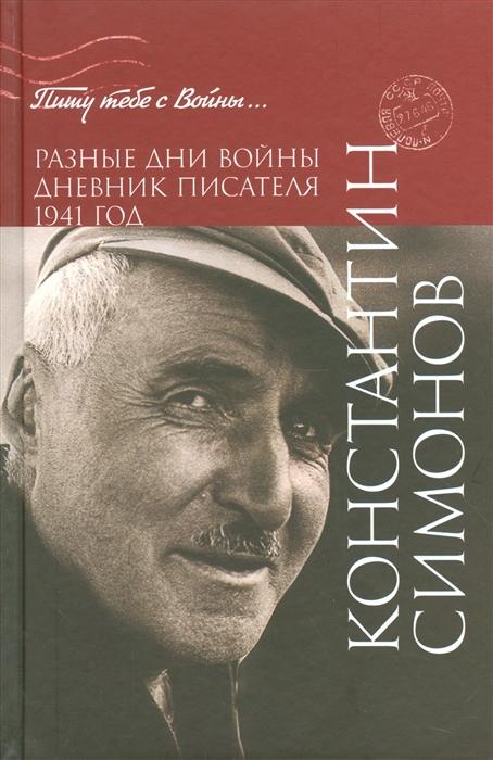 Симонов К. Разные дни войны Дневник писателя 1941 год цена