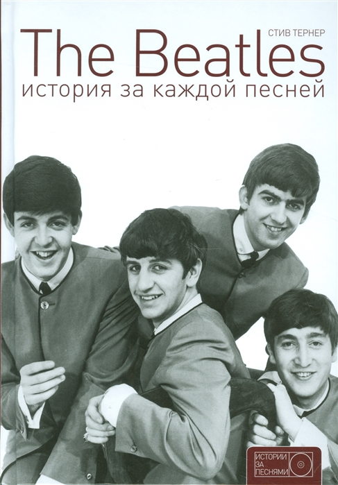 Тернер С. The Beatles История за каждой песней книги издательство аст the beatles история за каждой песней page 4