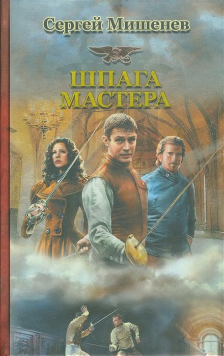 Мишенев С. Шпага мастера игорь кобзев шпага чести