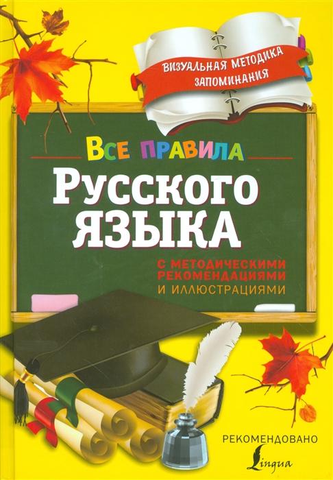 Все правила русского языка с методическими рекомендациями и иллюстрациями