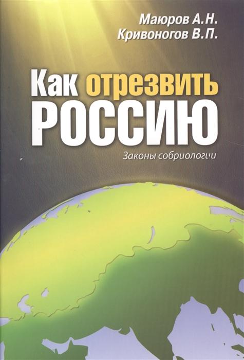 Как отрезвить Россию Законы собриологии.