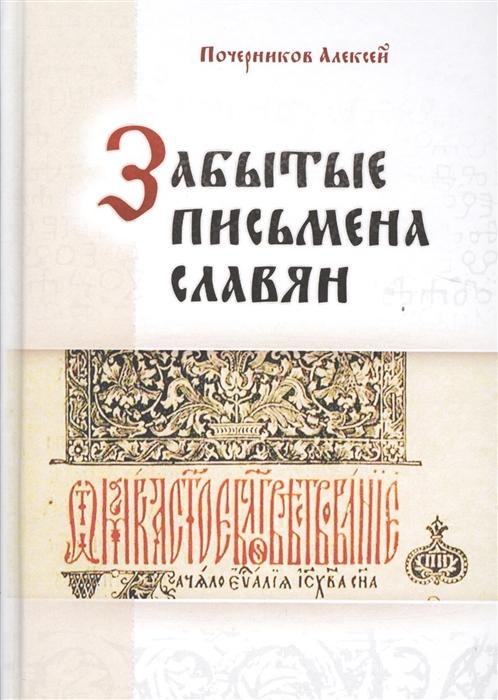Почерников А. Забытые письмена славян алебастрова а разумовская е священные письмена