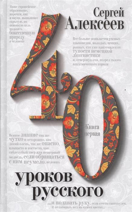 цена на Алексеев С. 40 уроков русского комплект из 2 книг