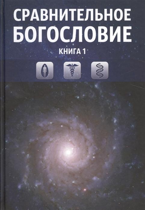 Сравнительное богословие Учебное пособие комплект из 6 книг
