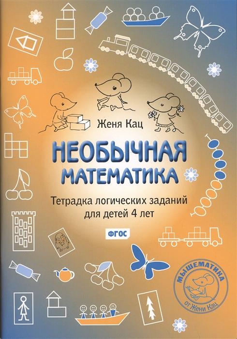 Кац Е. Необычная математика Тетрадь логических заданий для детей 4 лет женя кац необычная математика тетрадь логических заданий для детей 5 6 лет