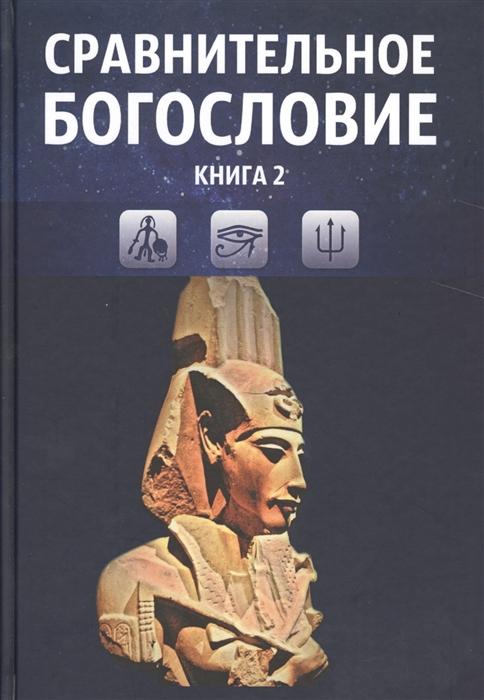 Сравнительное богословие Учебное пособие Книга 2