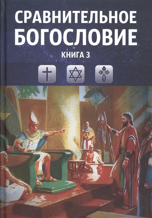 Сравнительное богословие Учебное пособие Книга 3