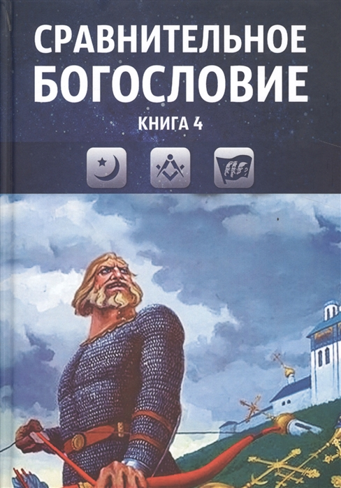 Сравнительное богословие Учебное пособие Книга 4