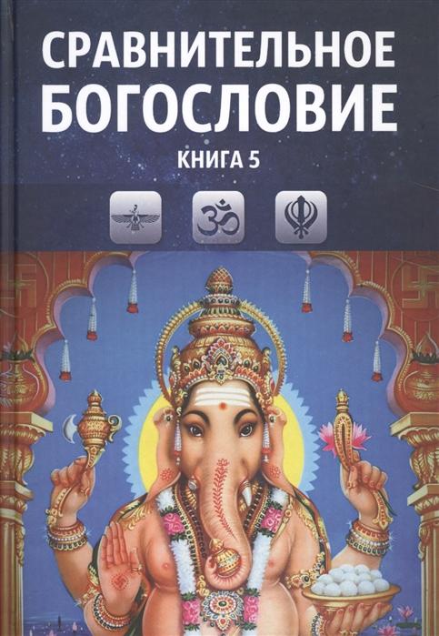 Сравнительное богословие Учебное пособие Книга 5