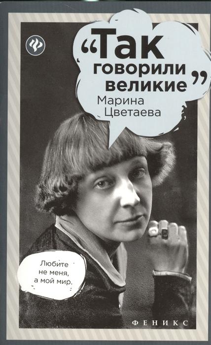 Маркова П. (авт-сост.) Марина Цветаева
