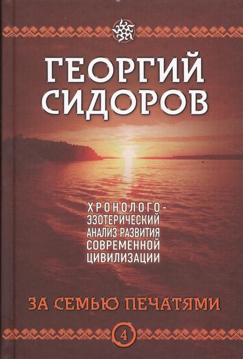 Сидоров Г. Хронолого-эзотерический анализ развития современной цивилизации За семью печатями Книга 4