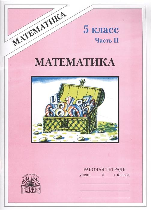 Миндюк М., Рудницкая В. Математика 5 класс Рабочая тетрадь В 2-х частях Часть II лазарев м я дышу рабочая тетрадь часть 2