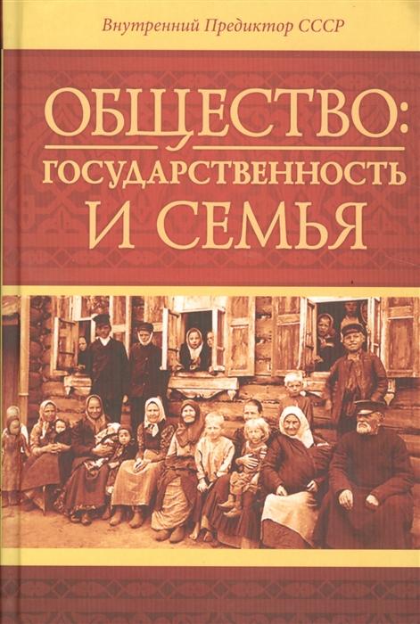 Внутренний Предиктор СССР Общество государственность и семья внутренний предиктор ссср о культуре административной деятельности стратегия управления без менеджера