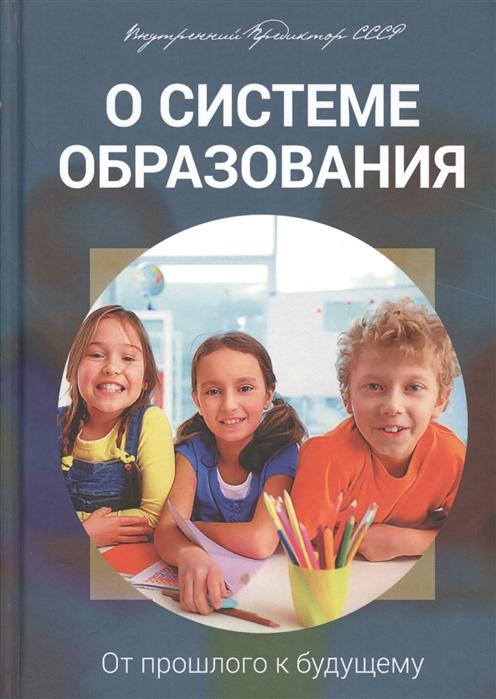 Внутренний Предиктор СССР О системе образования От прошлого к будущему