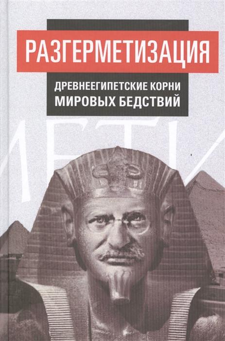 Разгерметизация Древнеегипетские корни мировых действий