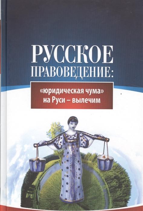Внутренний Предиктор СССР Русское правоведение юридическая чума на Руси - вылечим