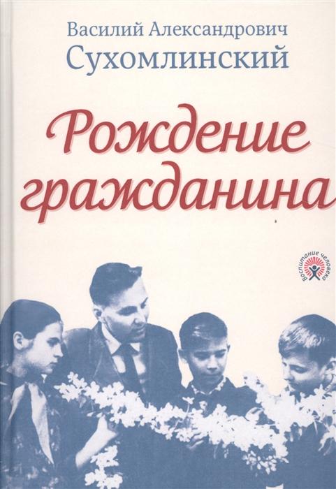 Фото - Сухомлинский В. Рождение гражданина левицкий а я сталкер рождение зоны