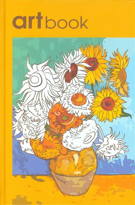 Записная книга-раскраска Artbook Импрессионизм желтая