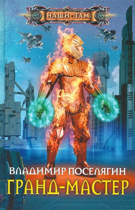 Поселягин В. Гранд-мастер Роман поселягин в слово чести