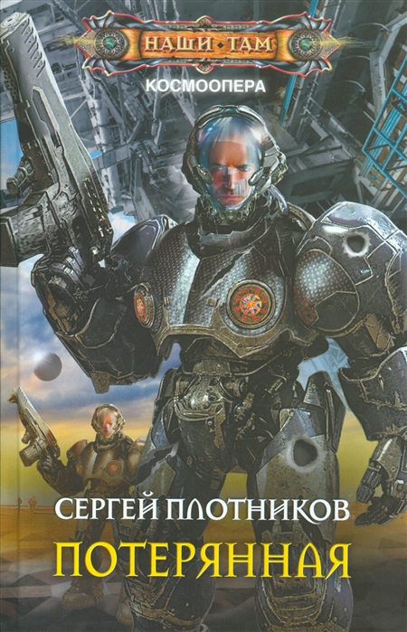 Плотников С. Потерянная Роман