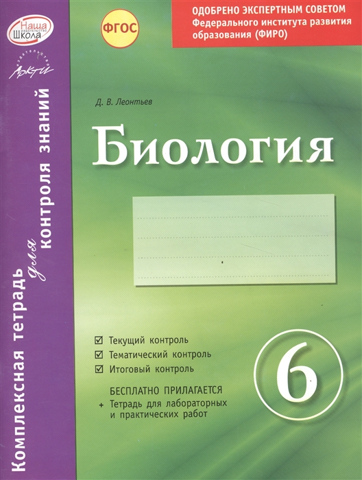 Леонтьев Д. Биология 6 класс Комплектная тетрадь для контроля знаний