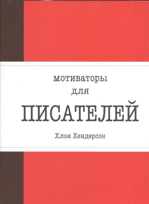 Хендерсон Х. Мотиваторы для писателей