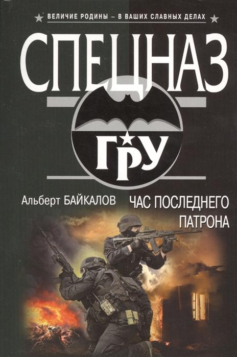 цена на Байкалов А. Час последнего патрона