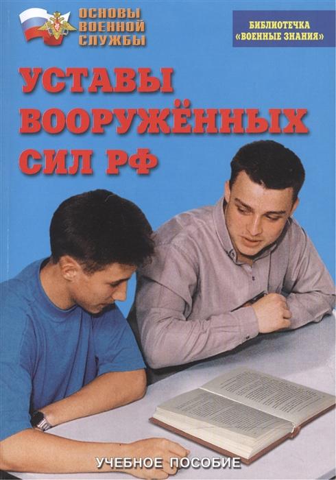 Уставы Вооруженных Сил РФ Учебное пособие