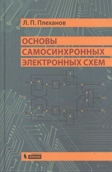 Плеханов Л. Основы самосинхронных электронных схем