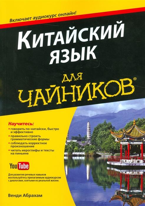 Абрахам В. Китайский язык для чайников Включает видеокурс онлайн абрахам венди китайский язык для чайников 2 е издание