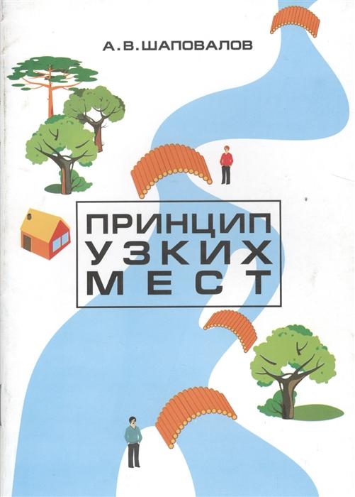 Шаповалов А. Принцип узких мест