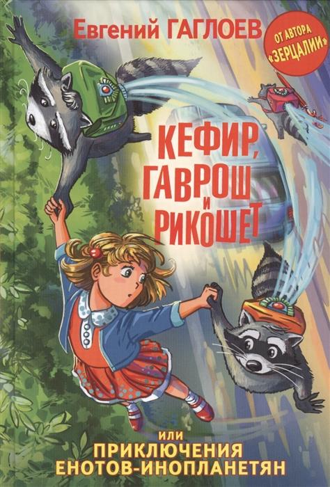 Купить Кефир Гаврош и Рикошет или Приключения енотов-инопланетян, АСТ, Детский детектив